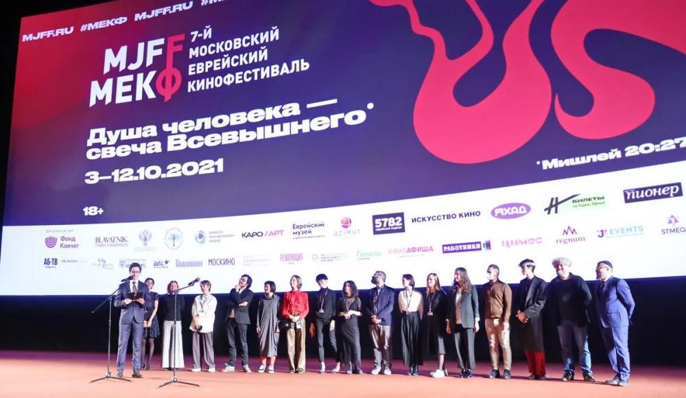 Анимационный фильм «263 ночи» признан лучшим документальным короткометражным фильмом 7-го Московского еврейского кинофестиваля