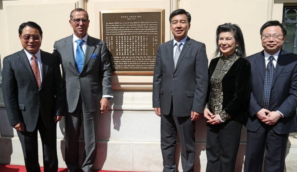 К 120-летию со дня рождения Фэн Шань Хэ, Праведника народов мира
