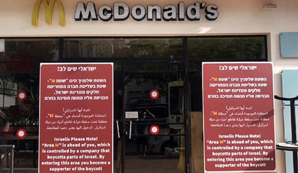 Как McDonald's повел себя аналогично Ben & Jerry's, но избежал негативной реакции