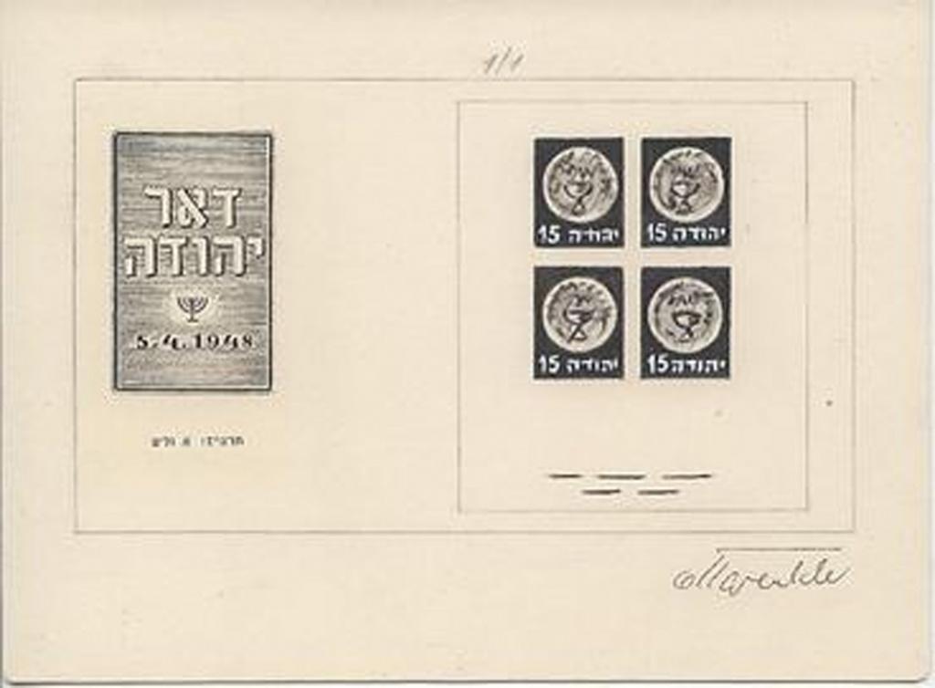 Эскиз Валлиша для первых марок страны, названных Иегуда.jpg