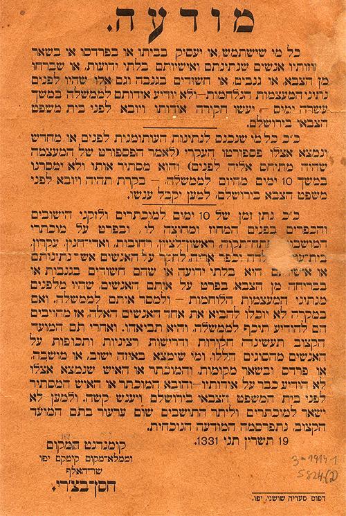 Объявление командира Хасана Басри, Городской архив, 03-1914-01.jpg