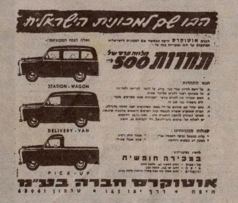 Реклама в газете Haaretz, 1959.jpg