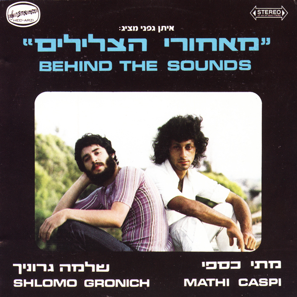 обложка альбома Behind the Sounds 1973.jpg