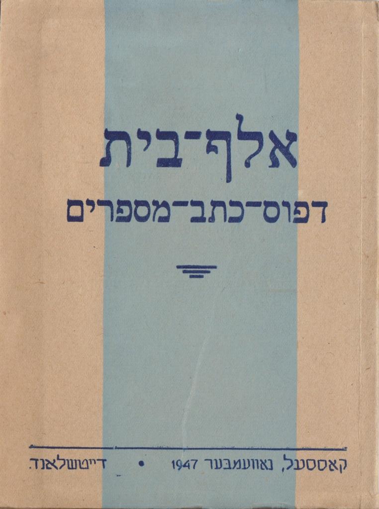 alef-beit-cover.jpg