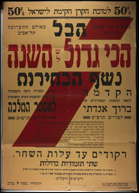 כרזה-1929.jpg