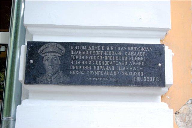 Мемориальная доска на доме в Симферополе, где Трумпельдор останавливался в 1919 году на пути в Эрец Исраэль. фото николая лохматова.jpg