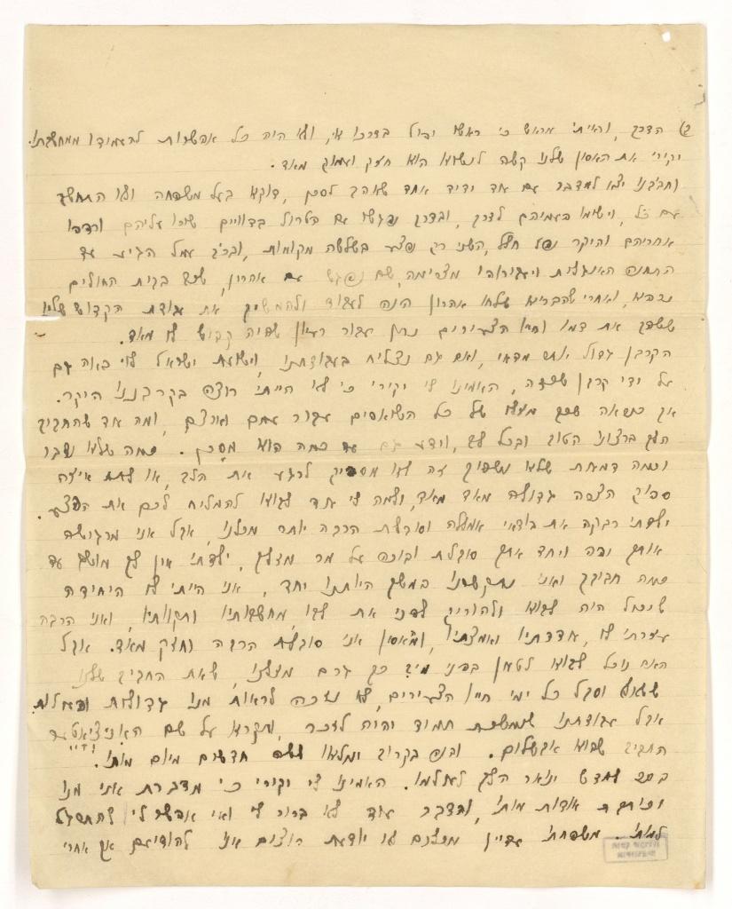 Вторая страница письма Сары Аарсонн, коллекция Национальной библиотеки.jpg