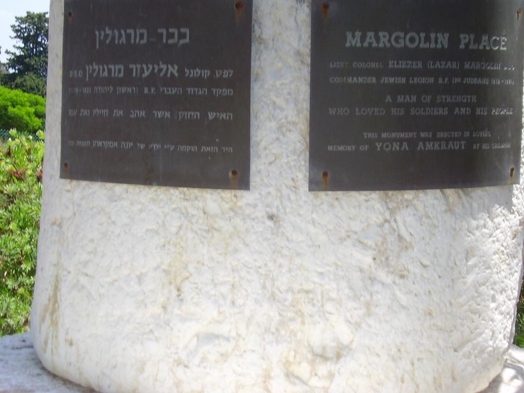 Мемориальная доска на памятнике Марголину в Авихаиле.jpg