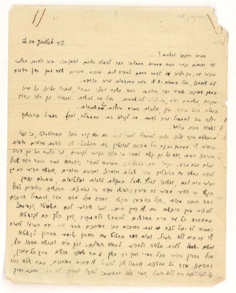 Первая страница письма Сары Аарсонн, коллекция Национальной библиотеки.jpg