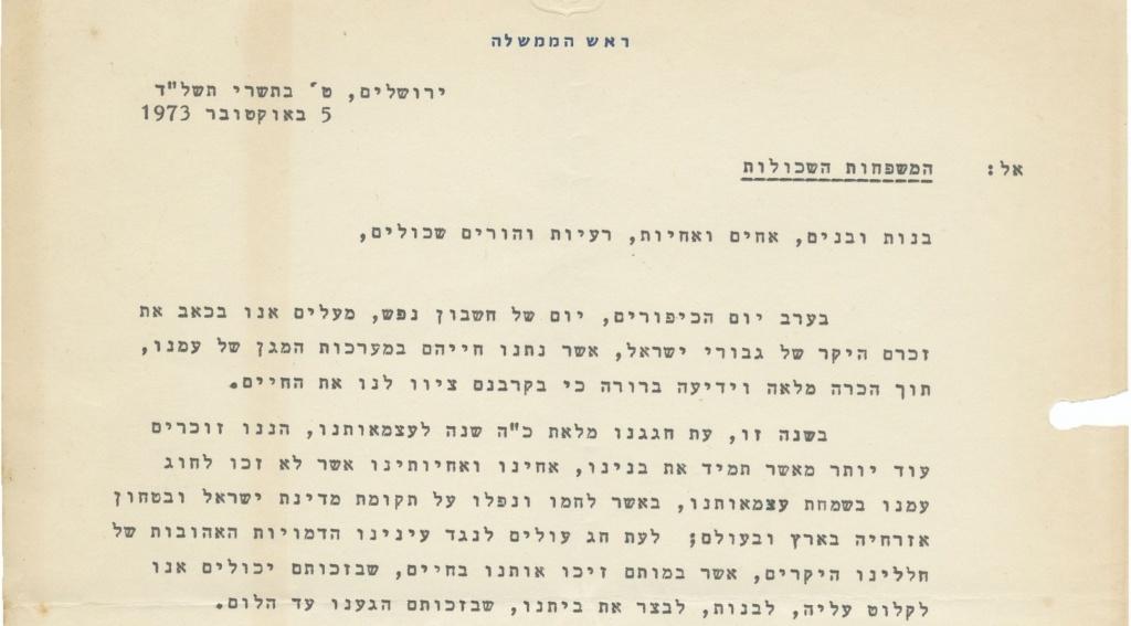 Golda-Meir-condolence-letter-Kedem-resize-2160x1197.jpg