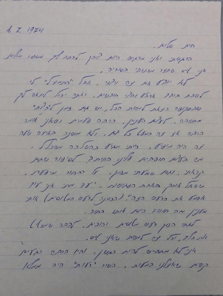 מכתב-מאבי-ברבר-1974-א.jpg