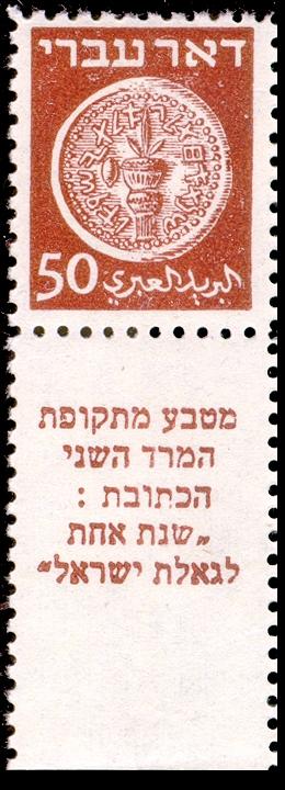 Stamp_of_Israel_-_Coins_Doar_Ivri_1948_-_50mil.jpg