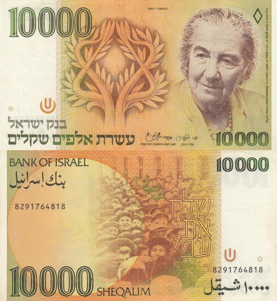 Израильская банкнота.jpg