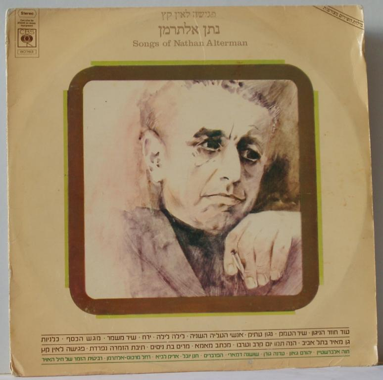 nathan_alterman_songs_of_1975_israel_g_g.jpg