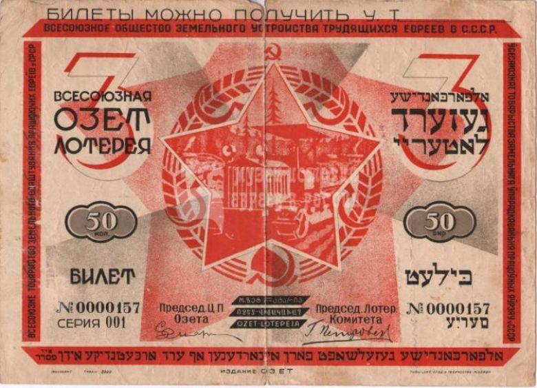 Билет Всесоюзной лотереи Общество земельного устройства трудящихся евреев в С.С.С.Р.jpg
