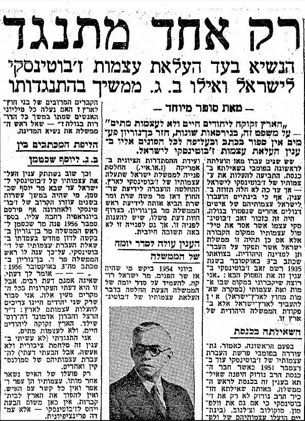 Воля Жаботинского. Маарив, 28 июля 1957.JPG