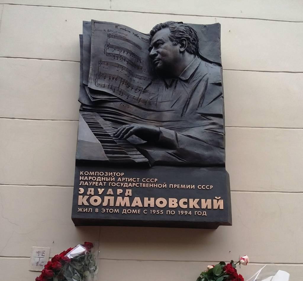 эдуард колмановский композитор фото она материнской плате