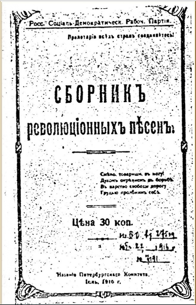 Сборник 1916 обложка.JPG