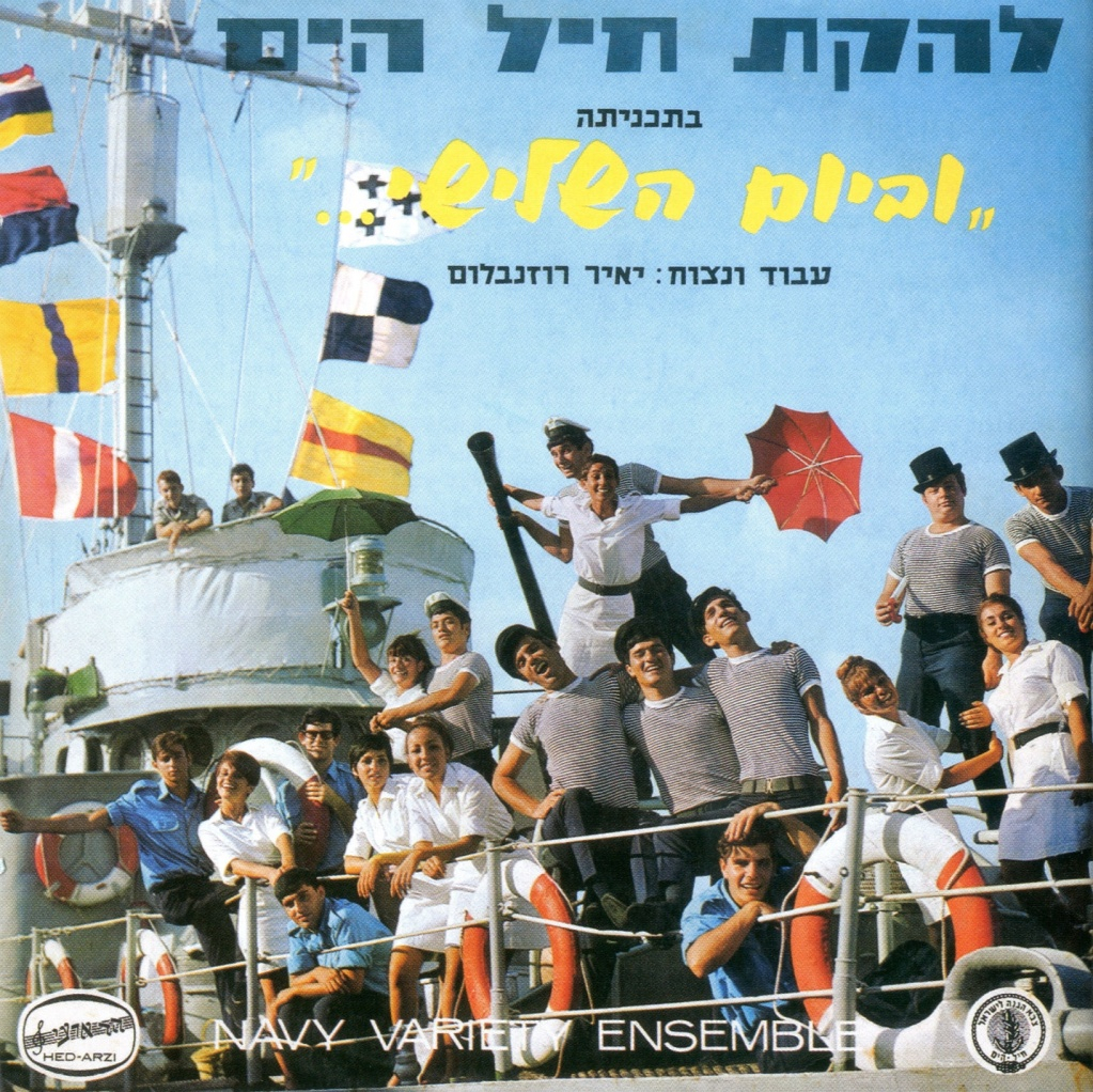 Обложка альбома И на третий день программы группы, в которой песня была впервые опубликован.jpg