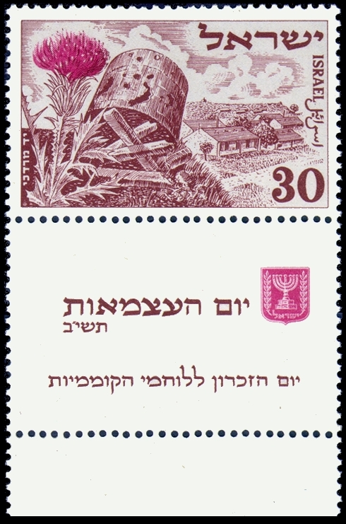 Stamp_of_Israel_-_Forth_Independence_Day_-_30mil.jpg