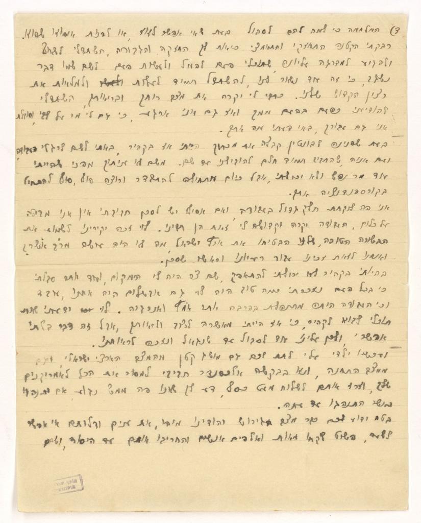 Третья страница письма Сары Аарсонн, коллекция Национальной библиотеки.jpg