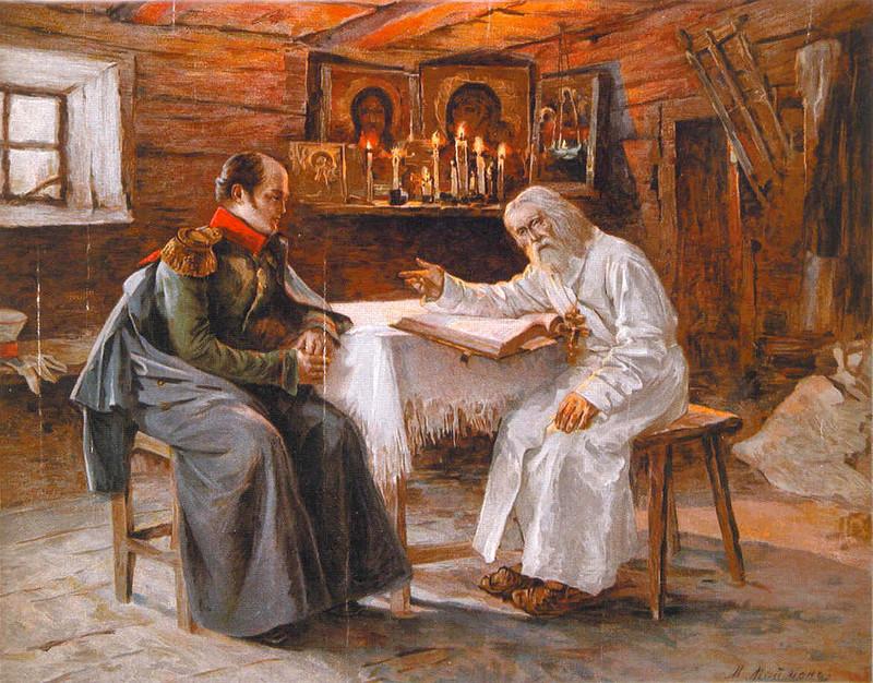 Александр I и Серафим Саровский.jpg