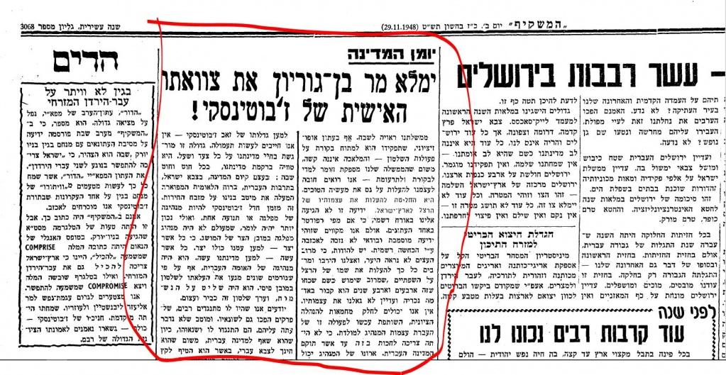 Требование поднять кости Жаботинского. Газета Обозреватель, 28 ноября 1948.JPG