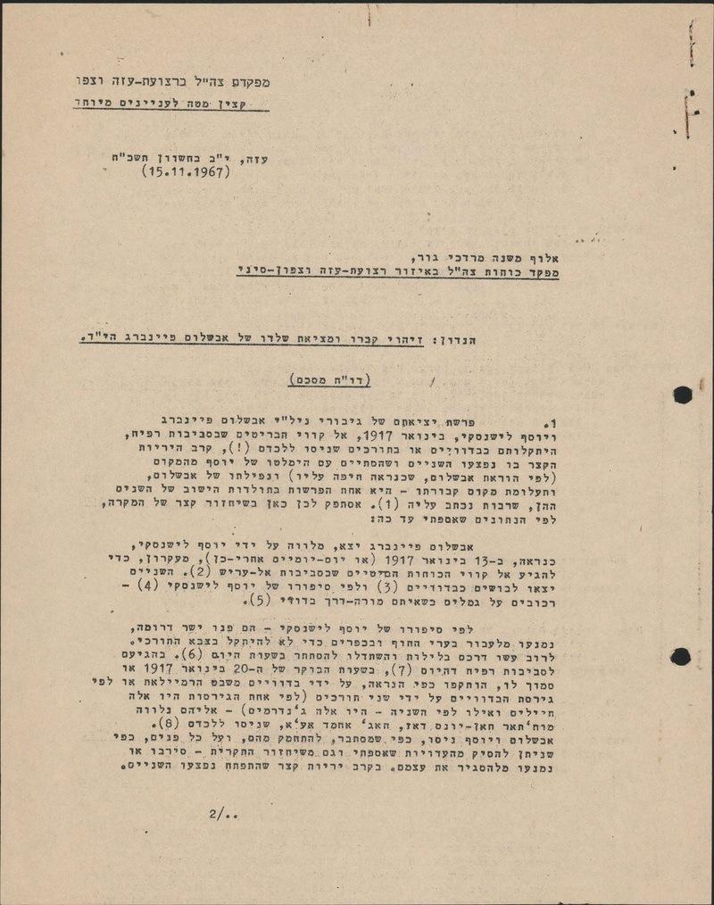 Отчет об обнаружении скелета Авшалома Фейнберга, присланный полковнику Мотта Гуру Шломо Бен Элкана, 1 стр.jpg