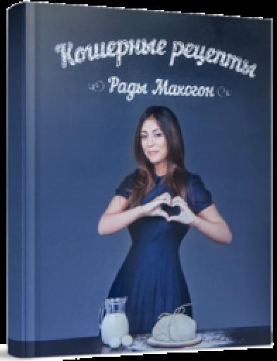 kniga-koshernye-recepty-rady-makogon-600x800.png